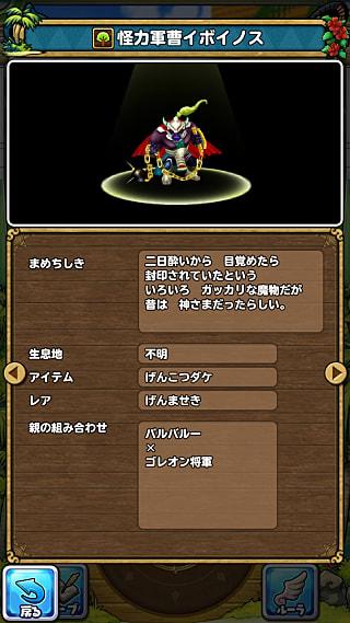 モンスターNo.680 ライブラリ2枚目