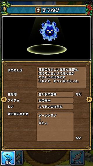モンスターNo.326 ライブラリ2枚目