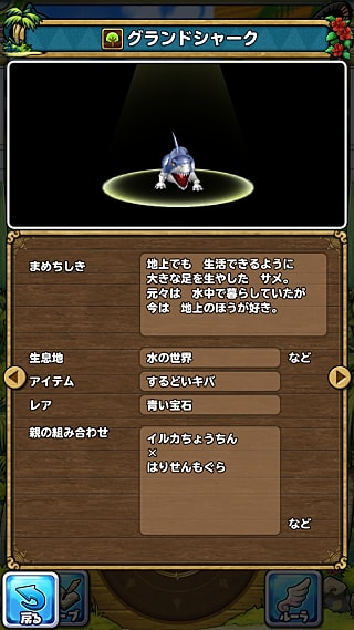 モンスターNo.268 ライブラリ2枚目