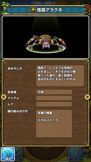 モンスターNo.813 ライブラリ2枚目
