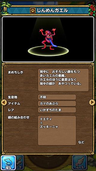 モンスターNo.058 ライブラリ2枚目