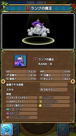 モンスターNo.555 ライブラリ1枚目