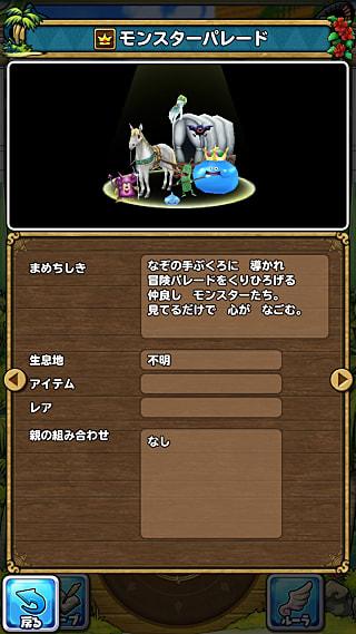 モンスターNo.770 ライブラリ2枚目