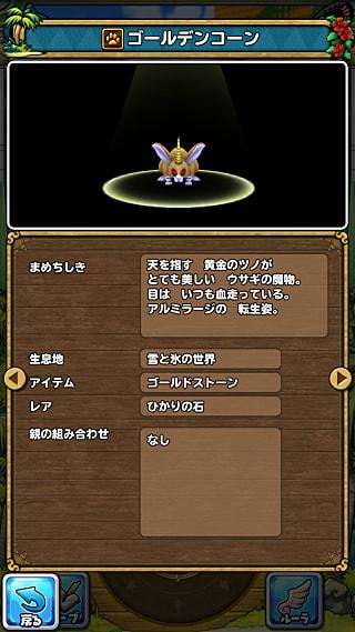 モンスターNo.153 ライブラリ2枚目