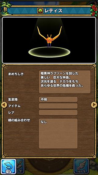 モンスターNo.687 ライブラリ2枚目