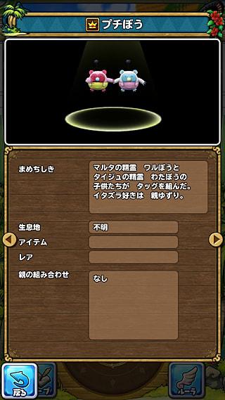 モンスターNo.675 ライブラリ2枚目