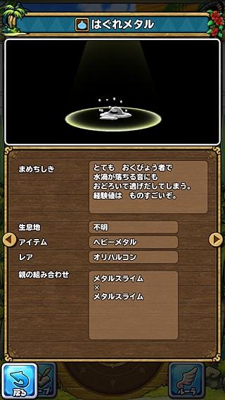 モンスターNo.464 ライブラリ2枚目