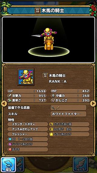 モンスターNo.570 ライブラリ1枚目