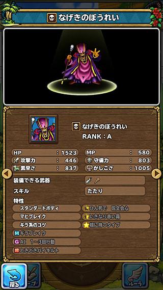 モンスターNo.621 ライブラリ1枚目