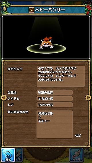モンスターNo.099 ライブラリ2枚目