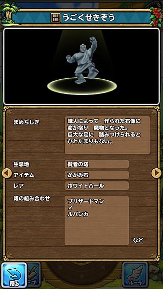 モンスターNo.554 ライブラリ2枚目