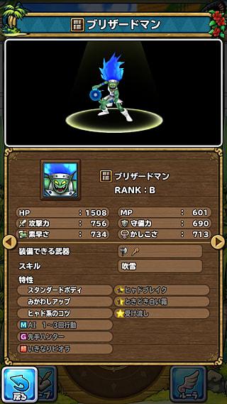 モンスターNo.545 ライブラリ1枚目