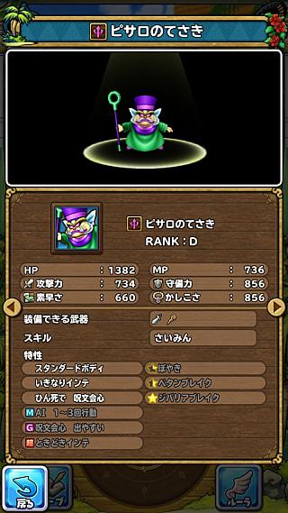 モンスターNo.236 ライブラリ1枚目