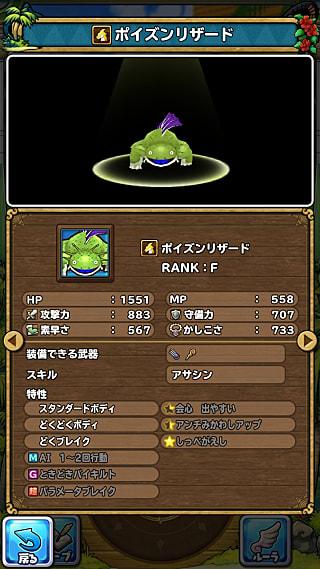 モンスターNo.097 ライブラリ1枚目