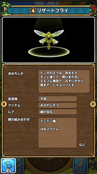 モンスターNo.081 ライブラリ2枚目