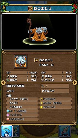 モンスターNo.323 ライブラリ1枚目