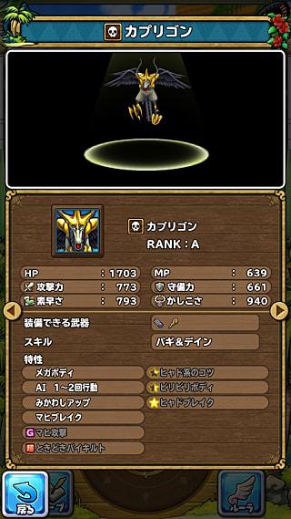 モンスターNo.652 ライブラリ1枚目