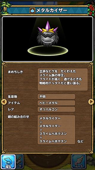 モンスターNo.616 ライブラリ2枚目