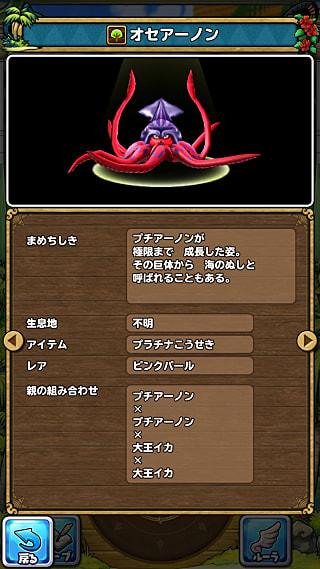 モンスターNo.755 ライブラリ2枚目