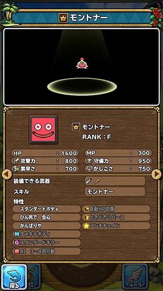 モンスターNo.001-2 ライブラリ1枚目