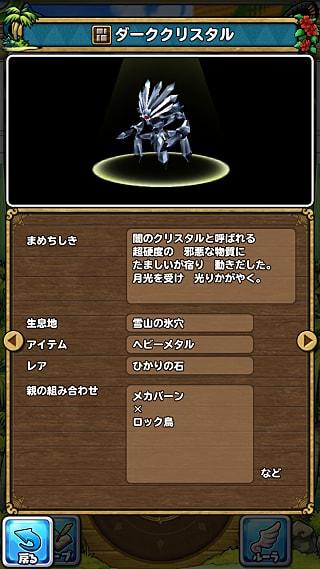 モンスターNo.689 ライブラリ2枚目
