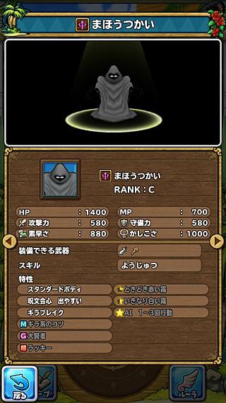 モンスターNo.426 ライブラリ1枚目