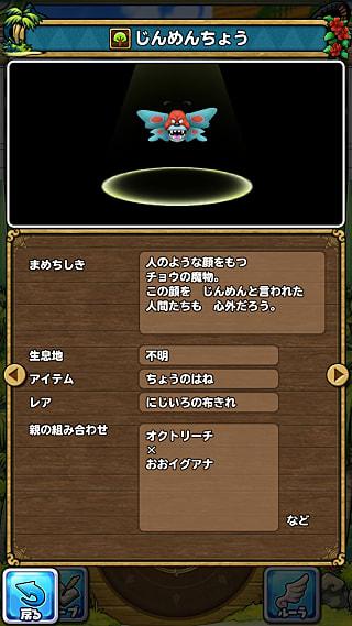 モンスターNo.158 ライブラリ2枚目