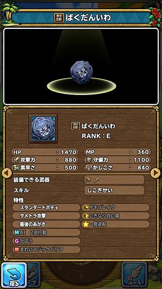 モンスターNo.165 ライブラリ1枚目