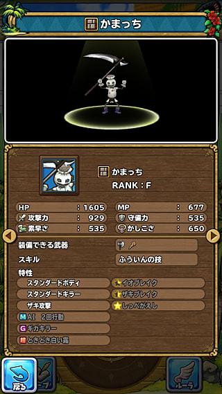 モンスターNo.078 ライブラリ1枚目