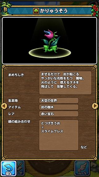 モンスターNo.390 ライブラリ2枚目