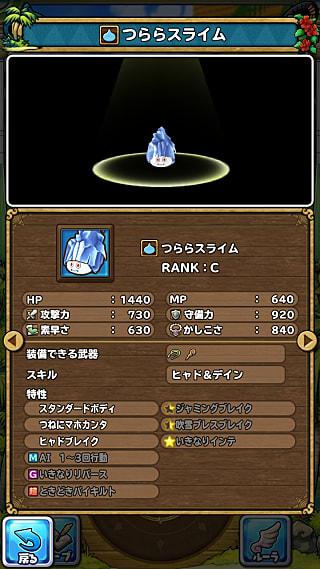 モンスターNo.428 ライブラリ1枚目