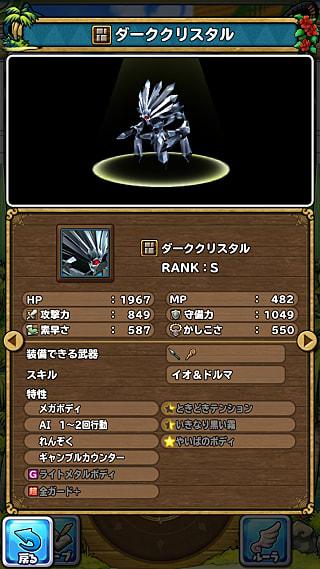 モンスターNo.689 ライブラリ1枚目