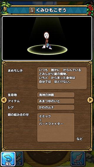 モンスターNo.482 ライブラリ2枚目