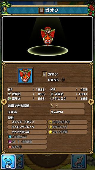 モンスターNo.066 ライブラリ1枚目