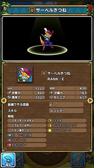 モンスターNo.133 ライブラリ1枚目