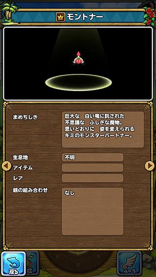モンスターNo.001-7 ライブラリ2枚目