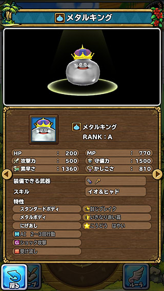 モンスターNo.649 ライブラリ1枚目