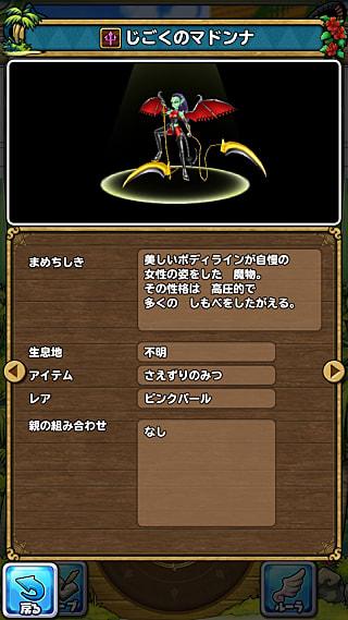 モンスターNo.626 ライブラリ2枚目