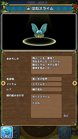 モンスターNo.070 ライブラリ2枚目