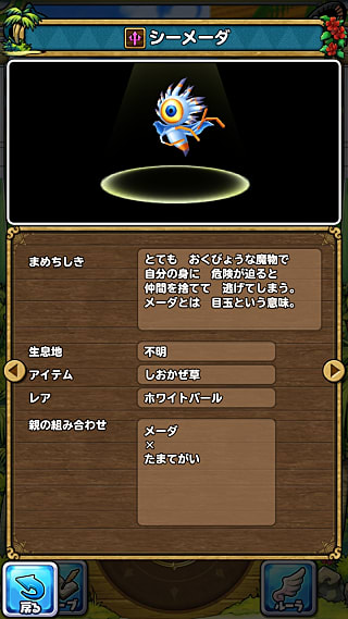 モンスターNo.095 ライブラリ2枚目