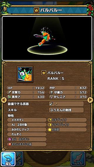 モンスターNo.766 ライブラリ1枚目