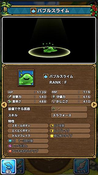 モンスターNo.049 ライブラリ1枚目