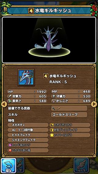 モンスターNo.740 ライブラリ1枚目