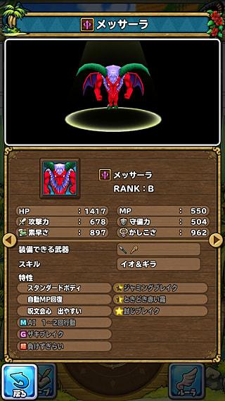 モンスターNo.515 ライブラリ1枚目