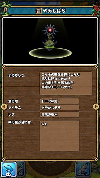 モンスターNo.025 ライブラリ2枚目