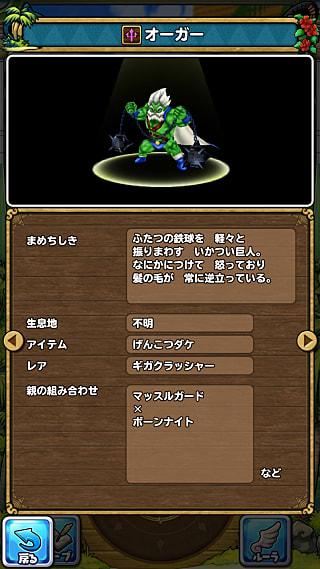 モンスターNo.502 ライブラリ2枚目