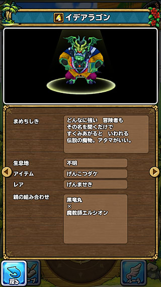 モンスターNo.605 ライブラリ2枚目