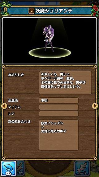 モンスターNo.811 ライブラリ2枚目