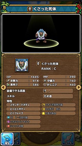 モンスターNo.356 ライブラリ1枚目