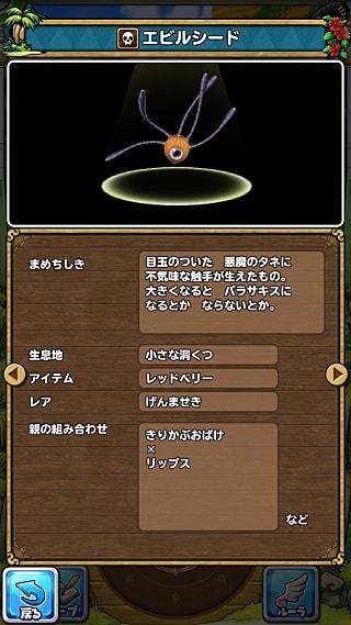 モンスターNo.035 ライブラリ2枚目